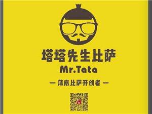 風靡海口的塔塔先生比薩開放三亞地區加盟啦!!!