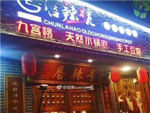 北京美食我们的大潢川有没有呢?