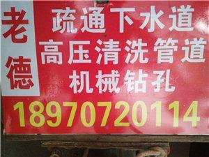 小郑疏通服务中心