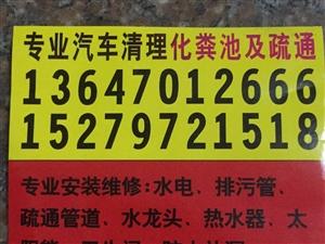 15279721518 龙南疏通管道  化粪池清理