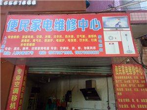 專業維修:液晶電視空調洗衣機油煙機.熱水器空氣能