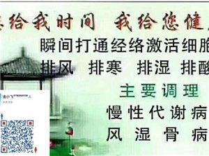 中醫養生保健