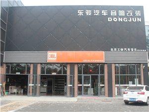 濱州最大最專業的汽車音響改裝店