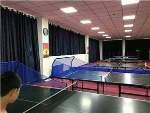 丰凯乒乓球俱乐部