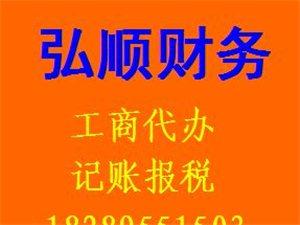 代办儋州澄迈东方公司注册、财务代理