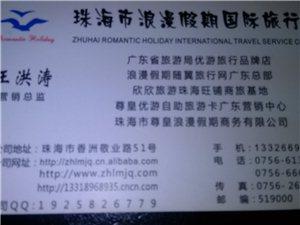 珠海旅游公司