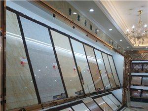 瓷砖批发中心