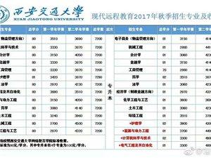 2018年西交大,陕师大,西工大报名时间开始!!