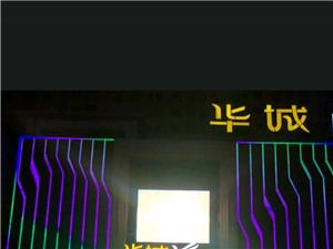 華城KTV訂包專用