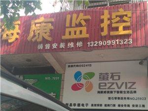 新县海康华想监控安防超市