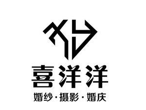 喜洋洋婚纱摄影婚庆双11惠动全城