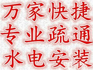 临泉县专业疏通管道公司