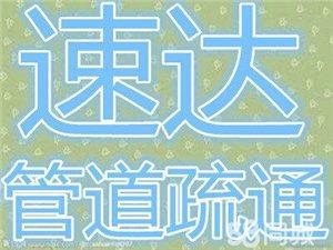 临泉县万家管道专业疏通公司