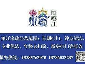 榕江县城内家庭包月打扫卫生