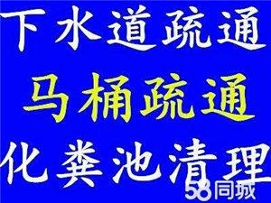 临泉县爱家管道专业疏通公司