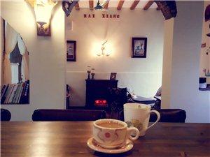 麥香小咖啡酒館,有空坐下聊聊