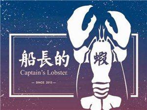 船长的虾 来啦