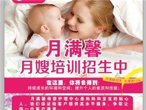 月满馨,宝宝和妈妈的贴心人