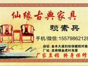 專業定制紅木家具