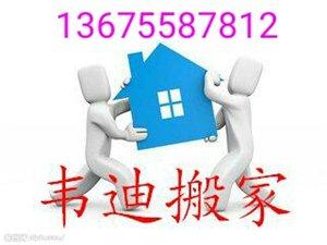 阜南韦迪搬家公司承接各种搬家保洁等家政服务