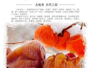 青州冬雪蜜桃,柿干青蘿卜青州特色小吃