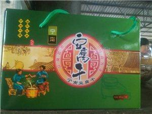 宁南特产豆干批发零售