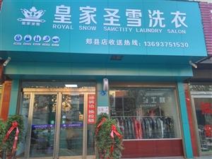 皇家圣雪洗衣生活馆