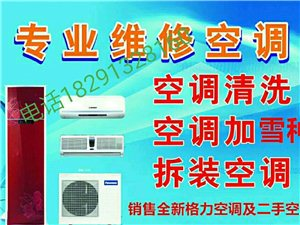 专业空调维修,加氟,移机。专业维修空调,