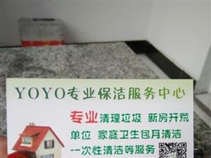 YOYO專業保潔服務中心