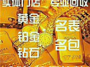 高價回收奢侈品黃金鉑金鉆戒抵押