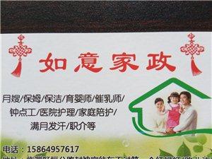 临淄如意家政:擦玻璃、家庭保洁、单位保洁