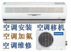 專業上門空調移機加氟維修,安裝大小鍋