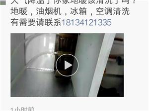 地暖空调油烟机饮水机太高能清洗