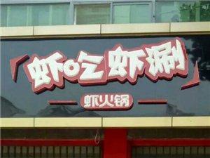 虾吃虾涮涞水店!