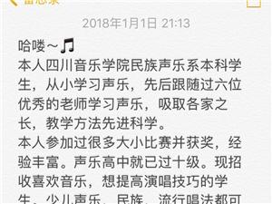 川音学生声乐教学