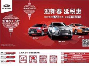 购江淮SUV享购置税补贴
