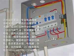 沂水灯具销售安装,家具组装改水电