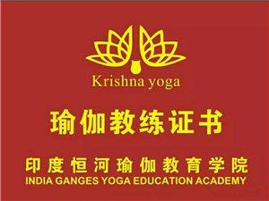 【禅美瑜伽】第8期瑜伽教练培训招生进行中