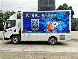 儋州LED视频广告宣传车
