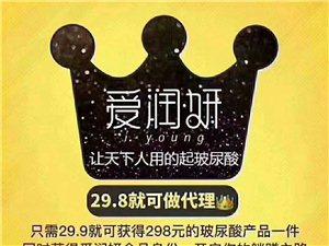 爱润妍29.8元招代理商