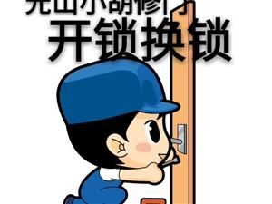 光山小胡修門開鎖換鎖專配汽車鑰匙