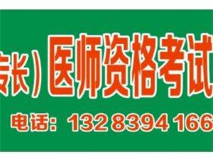 中医专长医师资格报名培训
