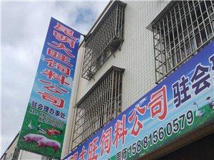 昆明大旺饲料有限公司
