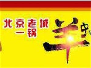 北京老城一锅羊蝎子火锅开业酬宾