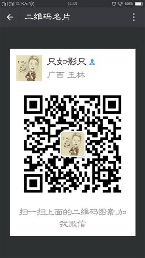 诚心交友,我是陆川人