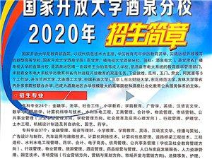 2020年春季成人學歷教育火熱招生中!