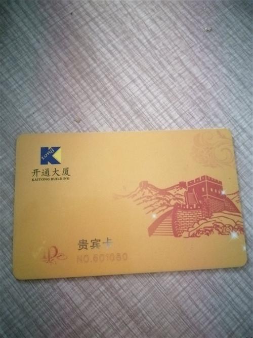 出售一張開通賓館的貴賓卡,可以在開通賓館里消費。卡里面還有一千四百多。出售價格1000.不接受小刀需...