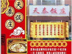 天泰饭庄竭诚为您服务!