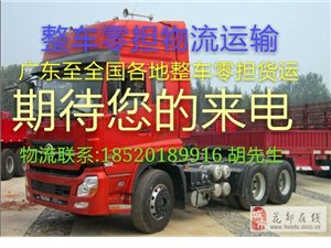 廣州物流公司-價格比同行低10%