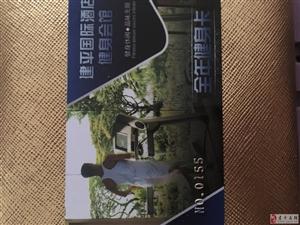 转让国际健身卡,300元,来岁3月末到期